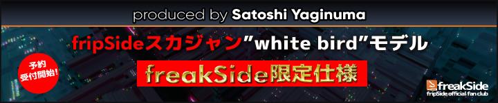 "fripSide スカジャン""white bird""モデル(freakSide限定仕様)"