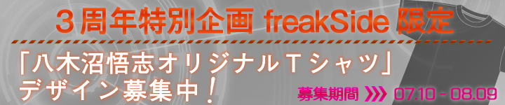 【3周年特別企画】freakSide会員限定「八木沼悟志オリジナルTシャツ」デザイン募集スタート!