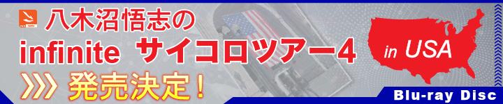 『八木沼悟志の infinite サイコロツアー4 in USA』Blu-ray発売決定!