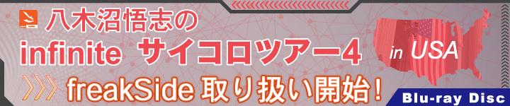 「八木沼悟志のinfiniteサイコロツアー4 in USA」freakSideにて取り扱い開始!