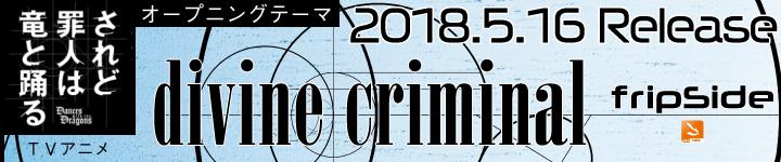ニューシングル「divine criminal」5月16日発売!