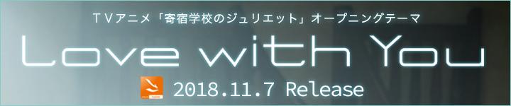 ニューシングル「Love with You」11月7日発売!