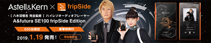 A&futura SE100 fripSide Edition 特設サイト