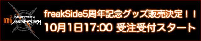 5th_anniversary_goods