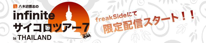 「サイコロツアー7 in THAILAND」配信スタート!!