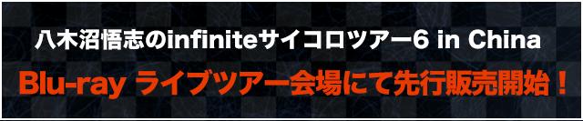 サイコロツアー6ライブ会場先行販売開始