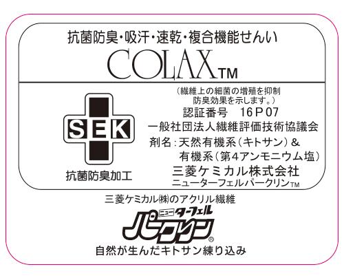 colax画像